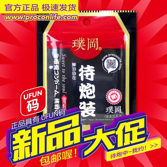 Procon Sheer and Free Lubricated Rubber Condoms For Men 2 pack(s)